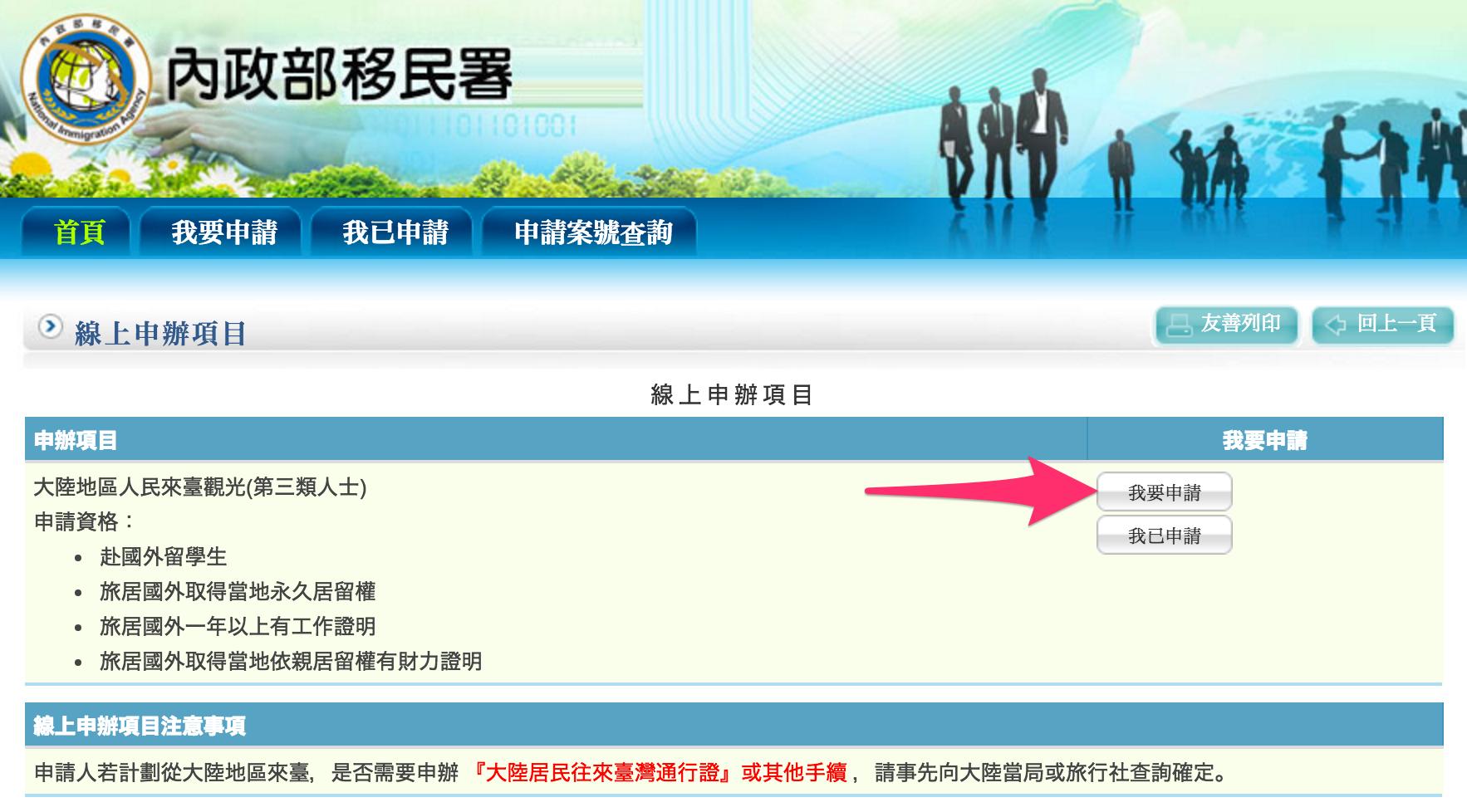 在日中国人の台湾ビザ申請 - オンライン予約サイト