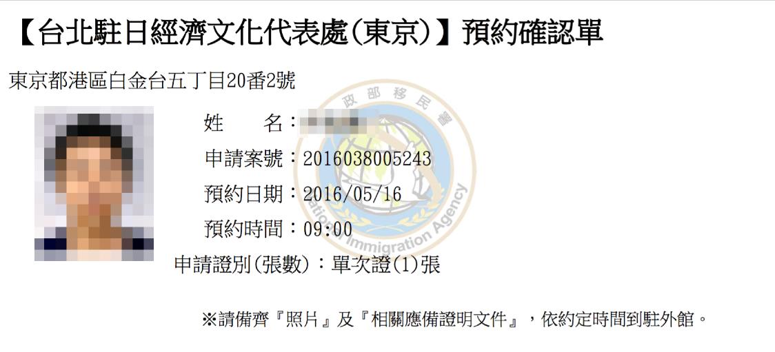 在日中国人の台湾ビザ申請 - 予約確認單